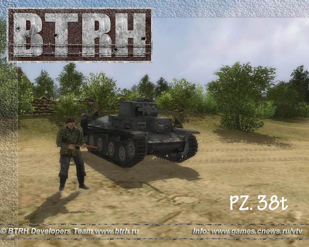 Скачать BTRH 1.4 — бесплатно