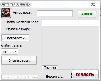 Скачать файл Программа для Создание Mod.Info