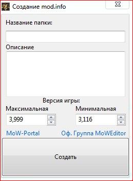 Скачать Создание mod.info