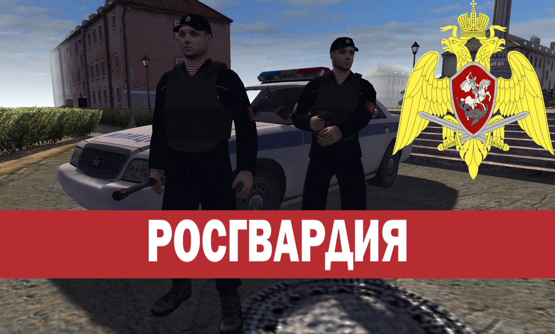 Скачать ФСВНГ РФ (Росгвардия) (AS2 — 3.260.0) (v24.09.2018) — бесплатно