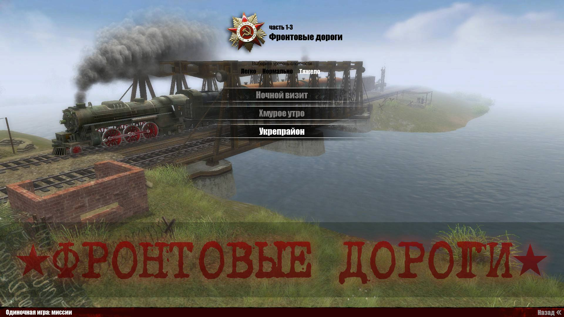 Скачать Фронтовые дороги 3_(мод для Men Of War v1.02.0) — бесплатно