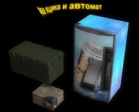 Скачать Два ящика и автомат — бесплатно