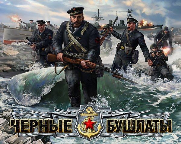 Скачать Чёрные бушлаты | Men of War: Red Tide — бесплатно
