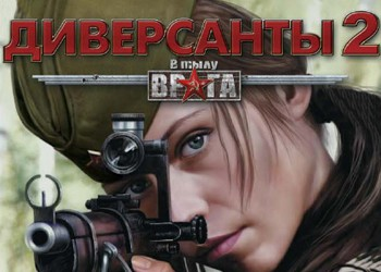 Скачать В тылу врага: Диверсанты 2 | Silent Heroes (1.0) — бесплатно